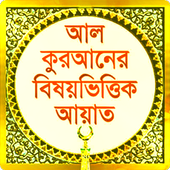Bangla Quran Subjectwise icon