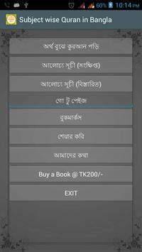 Bangla Quran Subjectwise apk screenshot