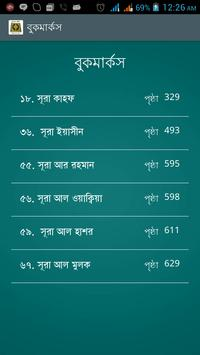 Bangla Quran Kolkata Kolikata apk screenshot