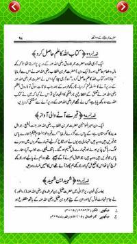 Hazrat Umer R.A K 100 Qissey apk screenshot