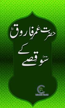 Hazrat Umer R.A K 100 Qissey poster