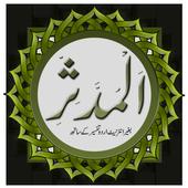 Suarah Mudassir With Tafseer icon