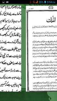 Surah Al-Mulk With Tafseer apk screenshot