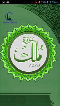 Surah Al-Mulk With Tafseer poster