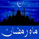 Mah e Ramazan icon