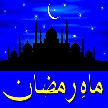 Mah e Ramazan poster