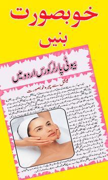 Makeup Beautician Course apk screenshot