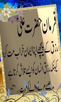Farman.e.Hazrat.Ali.R.A apk screenshot