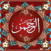 Surah Rahman Islamic App icon
