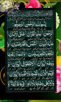 Surah Rahman Islamic App apk screenshot