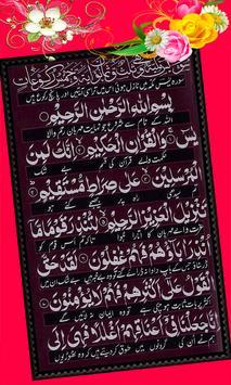 Surah Yaseen poster