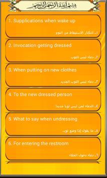 Islamic Duain & Azkar apk screenshot