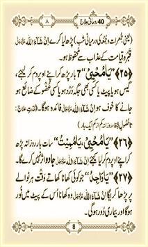 40 Rohani Qurani ilaj in Urdu apk screenshot