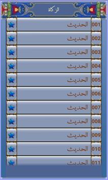 Sahih Bukhari Arabic free apk screenshot