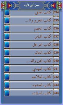 Sunan Abu Dawud Arabic apk screenshot