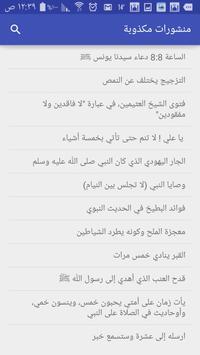 منشورات مكذوبة يجب الحذر منها apk screenshot