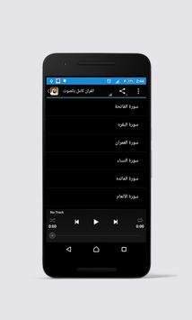 القران الكريم بصوت العجمي apk screenshot