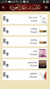 مكتبة د. سلمان العودة apk screenshot