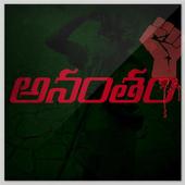 Anantham Telugu Novel icon