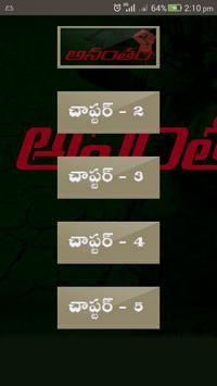 Anantham Telugu Novel apk screenshot