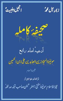 Sahifa e Kamela (Urdu) poster