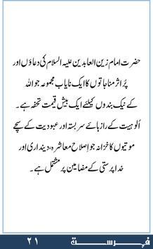 Sahifa e Kamela (Urdu) apk screenshot
