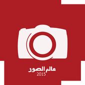 عالم الصور 2015 , تحديث يومي icon