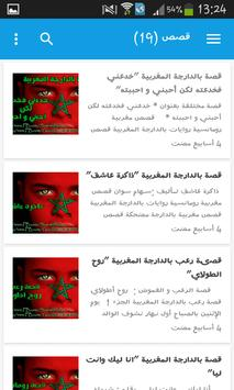 قصص مغربية رائعة بالدارجة apk screenshot
