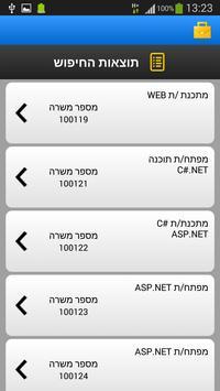 ישראטק ג'ובס דרושים הייטק apk screenshot