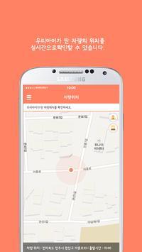 istory-아이스토리 apk screenshot