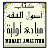 Mabadi Awaliyah & Kaidah Fiqih icon