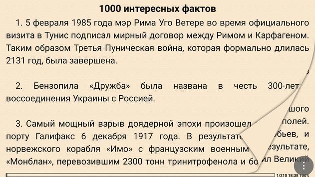 1000 интересных фактов. apk screenshot