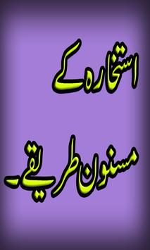 Istikharay Ka Tareeka Top poster
