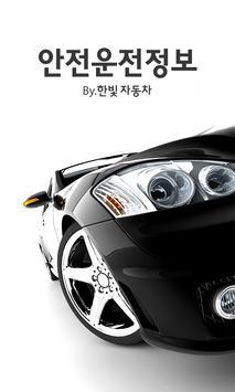 한빛자동차 안전정보 poster