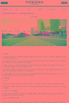 한빛자동차 안전정보 apk screenshot