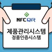 NFC QR 정품인증시스템 icon
