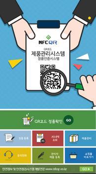 NFC QR 정품인증시스템 poster
