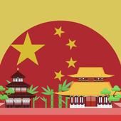 중국 유학정보 icon