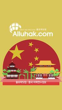 중국 유학정보 poster