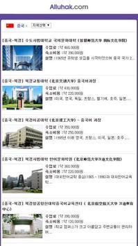 중국 유학정보 apk screenshot
