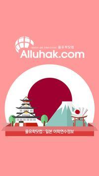 일본 유학 어학연수 정보 poster