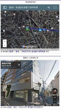 일본 유학 어학연수 정보 apk screenshot
