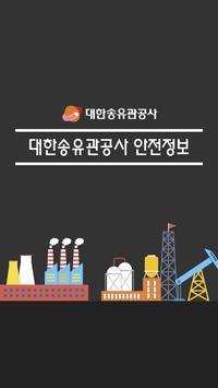 대한송유관공사 안전정보 poster