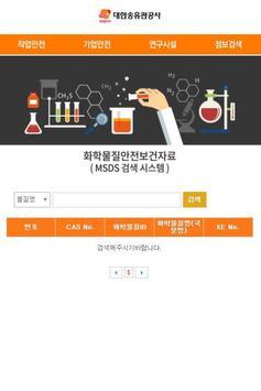 대한송유관공사 안전정보 apk screenshot