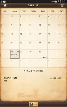 성경 다이어리 (성경읽기표) - Bible Diary apk screenshot