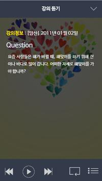 정법강의 3.0 apk screenshot