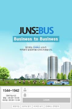 전세버스B2B - 실시간 전세버스 배차 시스템 poster