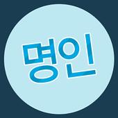 명인중학교 - 급식, 공지사항, 가정통신문 확인 icon