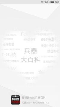 兵器大百科 poster