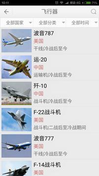 兵器大百科 apk screenshot